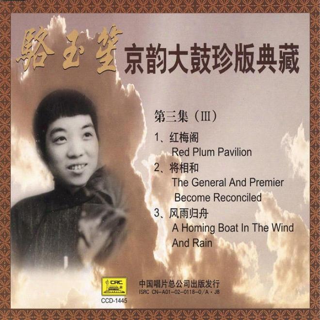 Beijing Musical Storytelling Collection: Vol. 3 - Luo Yusheng (jing Yun Da Gu Zhen Bann Dian Cang Di San Ji: Luo Yusheng)