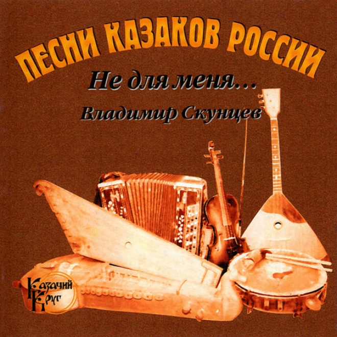 """""""pesni KazakovR ossii """"""""ne Dlya Menya"""""""" / Songs Of The Cossacks Of Russia """"""""but Not For Me"""""""