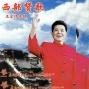 Xi Bu Zan Ge  Wang Hong Wei Zhuan Ji  San (wang Hongwei 3: Praising For Western China)